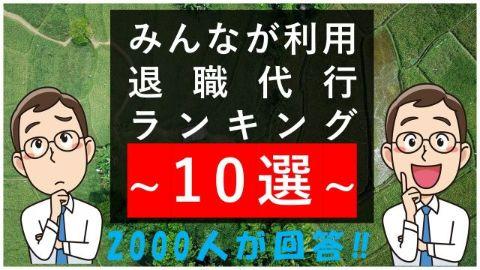 退職代行ランキング10選