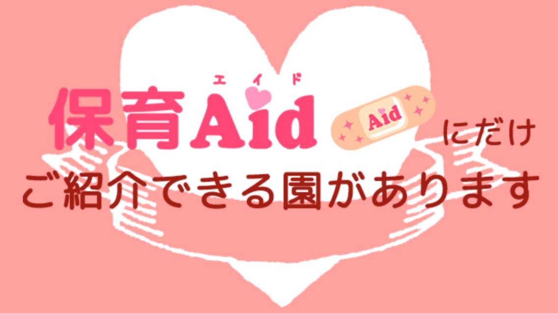 保育Aid