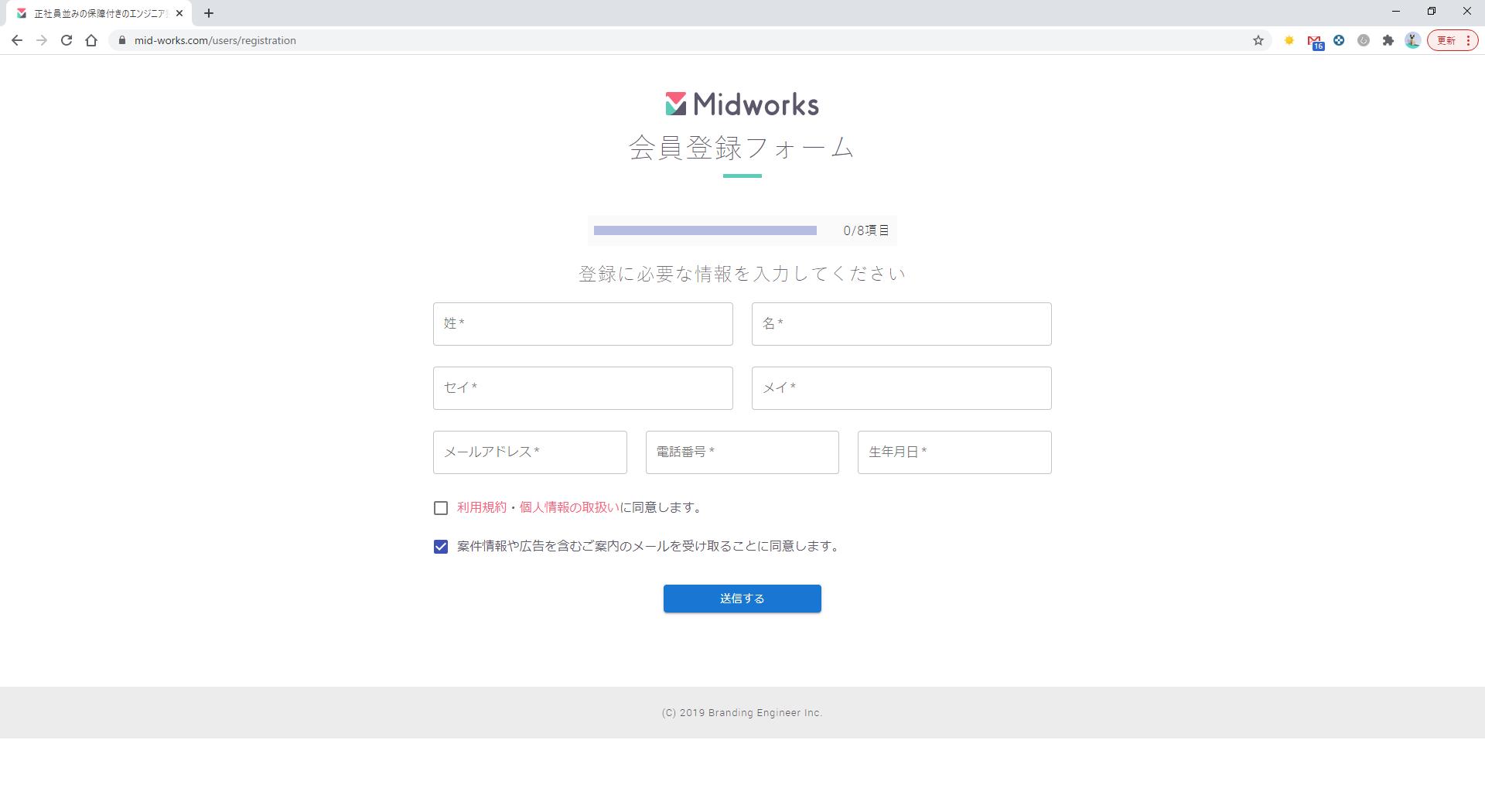 Midworks(ミッドワークス)の登録画面